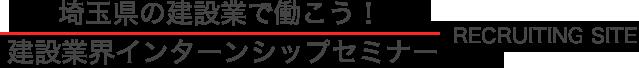 埼玉県の建設業で働こう/建設業界インターンシップセミナー